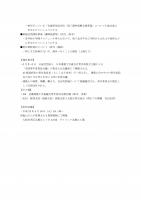 20190328:公益社団法人兵庫県建築士会阪神支部青年委員会会議議事録_02