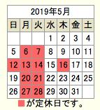 1905定休日