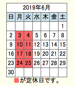 201906定休日