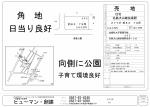 斎藤緑物件資料