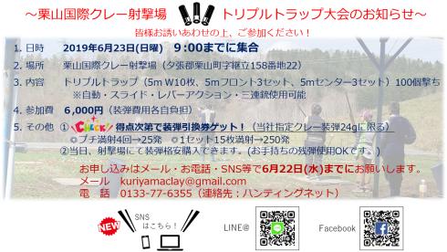 2019_大会告知_twitterサイズ_0623490