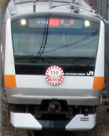 中央線130周年記念ラッピング電車