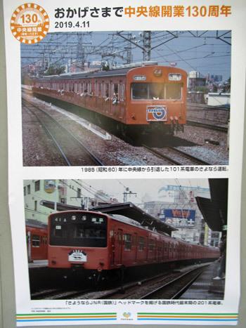 中央線130周年記念展示