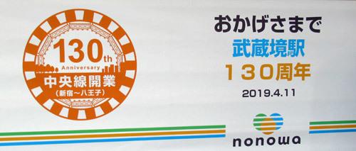 中央線130周年記念掲示