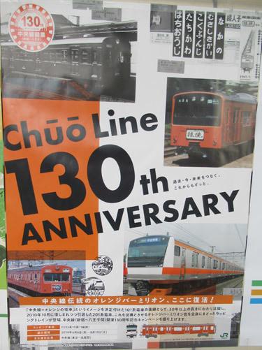 中央線130周年記念ポスター