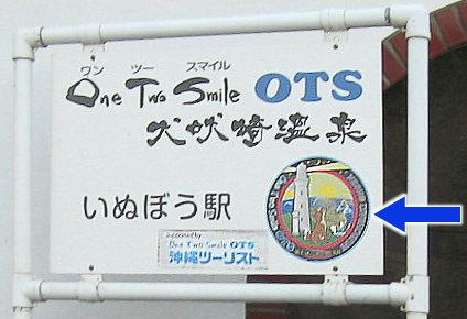 2018年10月7日、銚子電鉄犬吠駅(その6)