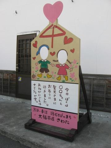 大福茶屋さわたの顔出し看板(その1)