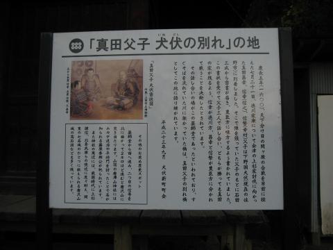 inubushi-yakusido2014_2