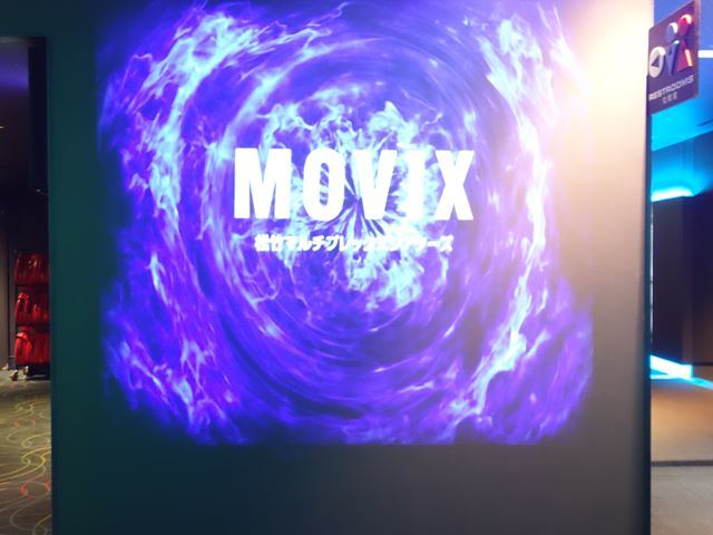 MOVIXさいたまAVP3