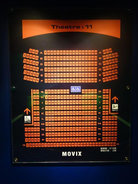 MOVIXさいたまシアター11 座席表