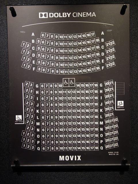MOVIXさいたまドルビーシネマ 座席表