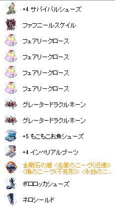 真・精錬祭リスト