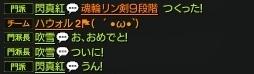 20190429@魂輪9段