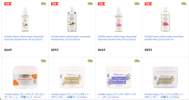 Mild By Nature 新製品
