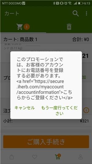 iHerbの電話番号登録画面