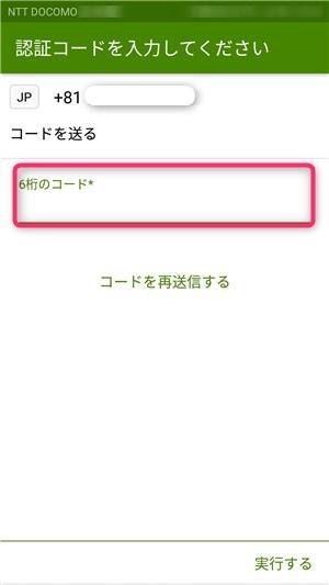 iherbの認証コード登録方法