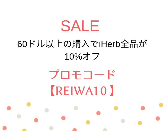 REIWA10.jpg