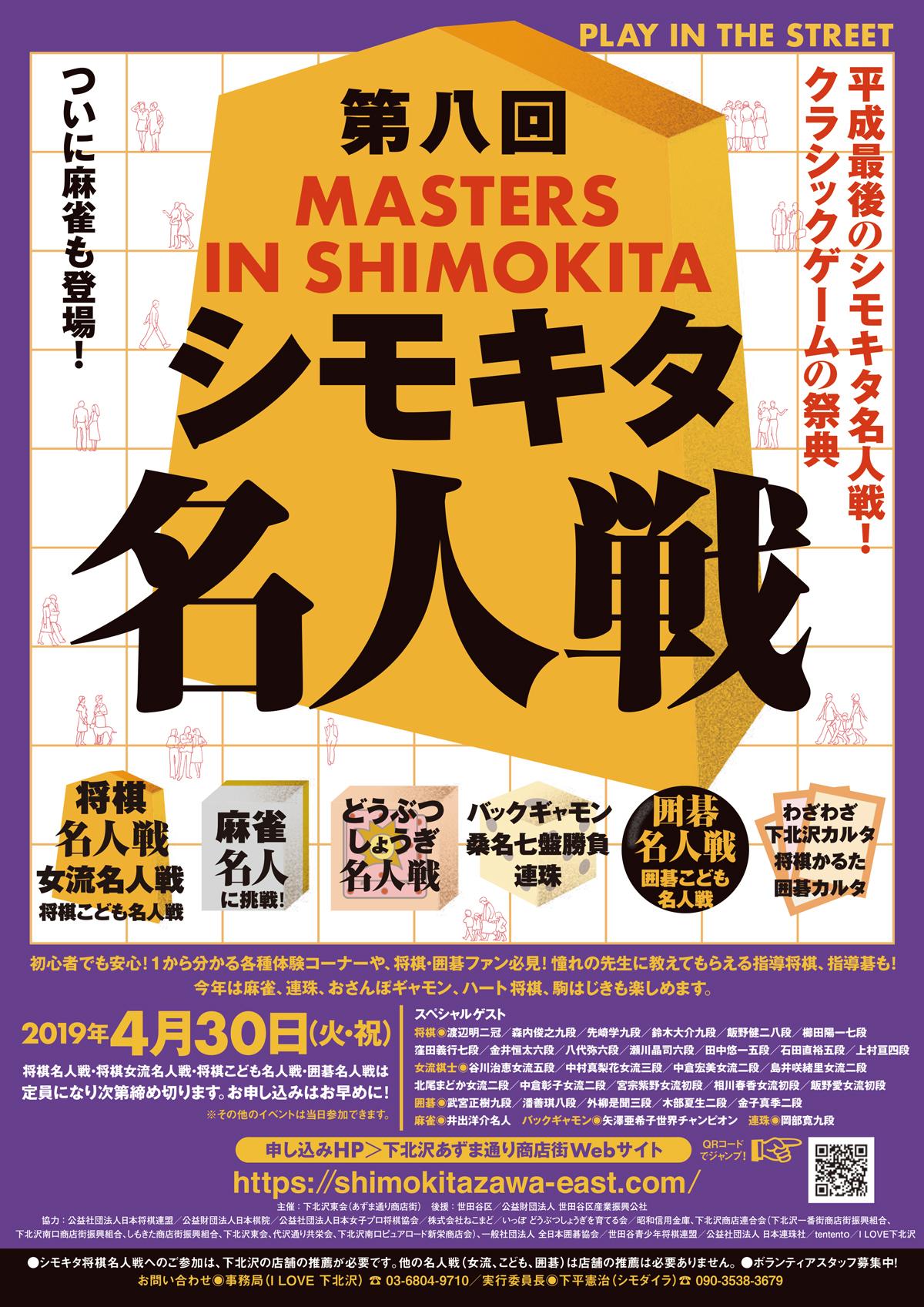 08shimokita.jpg
