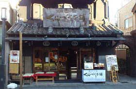 いもcafe (2 )