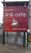 かなカフェ (1)