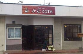 かなカフェ (2 )