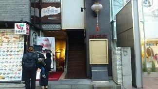 カフェラボム 渋谷 (45 )
