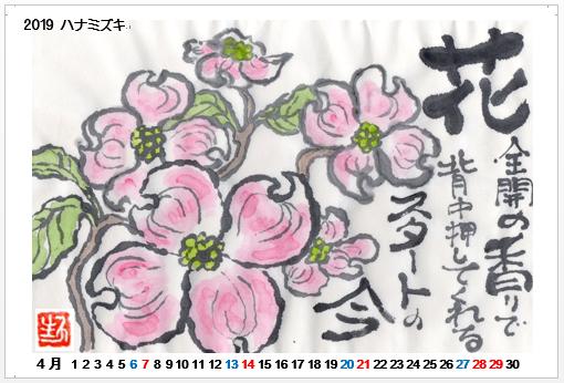 2019-04 ハナミズキ