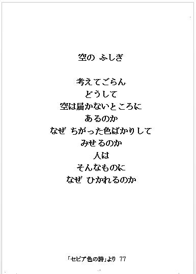 2019-04セピア77 空のふしぎ