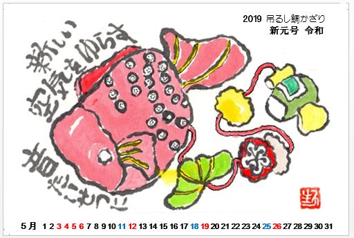 2019-05 吊るし鯛飾り