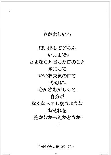 2019-05セピア78さわがしい心