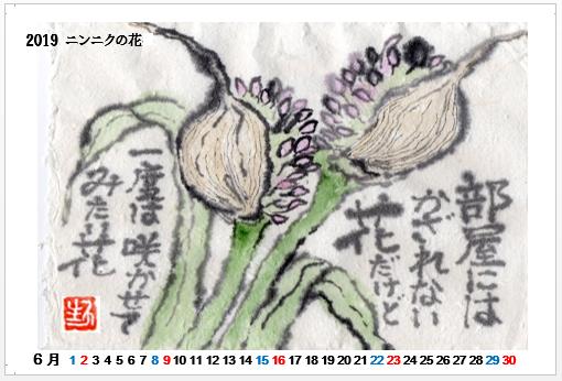 2019-06 ニンニクの花