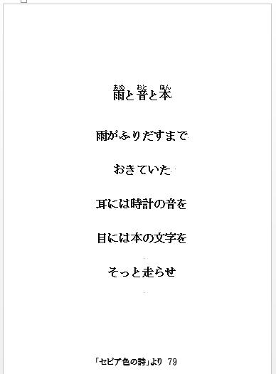 2019-06セピア79 雨と音と本