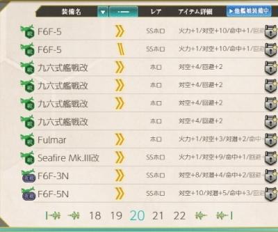 20190425艦これF6F5転換