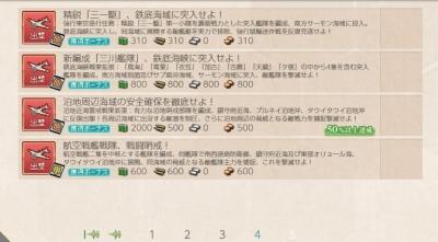 20190429艦これウィークリー経過4