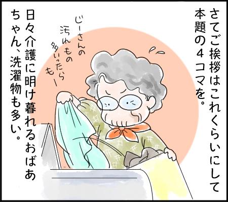 雲と洗濯物とおばあちゃん2