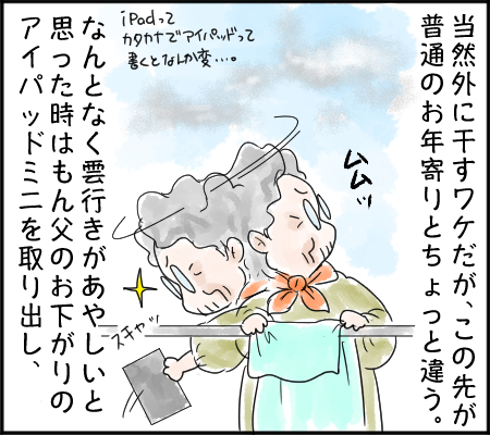 雲と洗濯物とおばあちゃん3