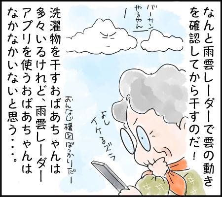 雲と洗濯物とおばあちゃん4