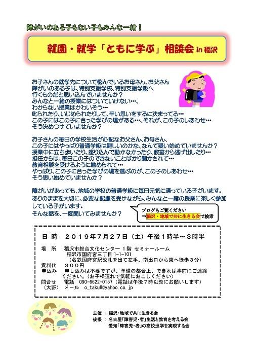 相談会チラシ(010727)