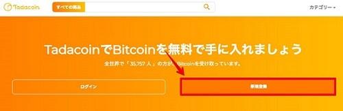 Tadacoin(タダコイン)新規登録画面