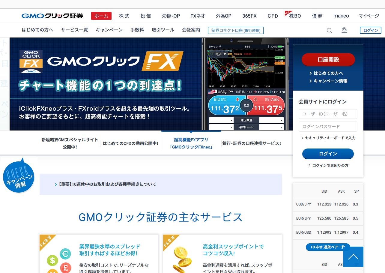 GMOクリック証券1