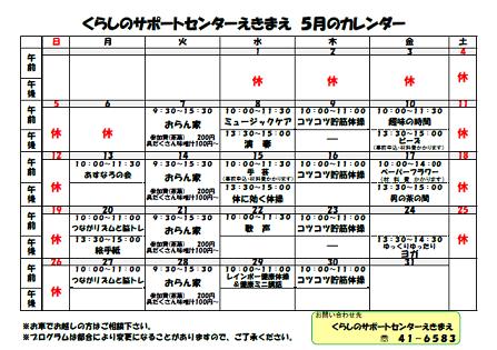 ブログ5月カレンダー