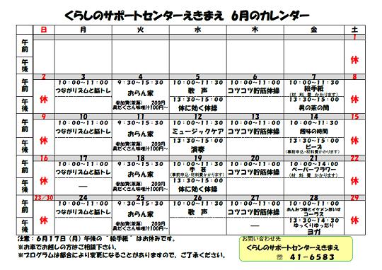 ブログ6月カレンダー