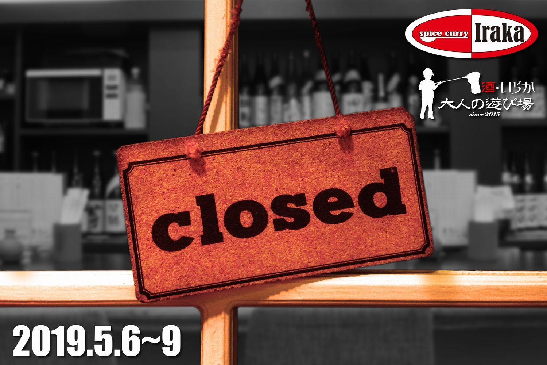 closed20190506.jpg