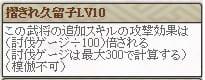 極 蒲生Lv10
