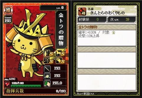 金トラ (1)