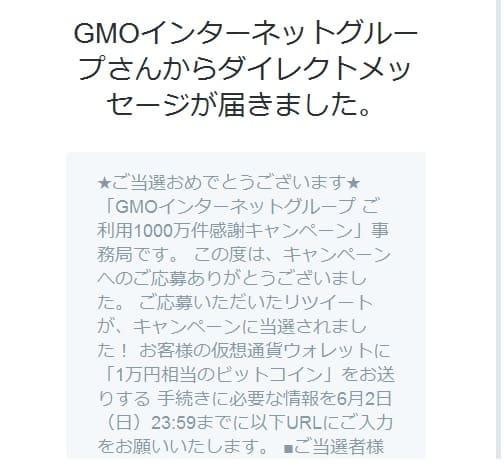 GMO当選