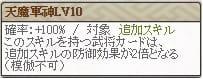 復刻天 信長Lv10