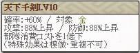 復刻天 義輝Lv10