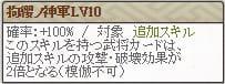 復刻天 早雲LV10