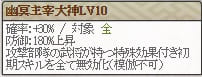 幽冥Lv10